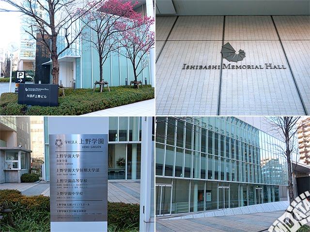 上野学園 石橋メモリアルホールの写真
