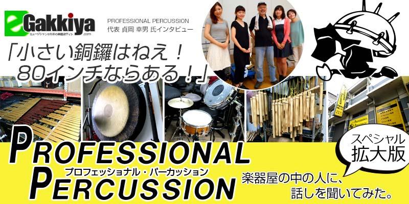プロフェッショナル・パーカッション(楽器屋探訪 Vol.6)