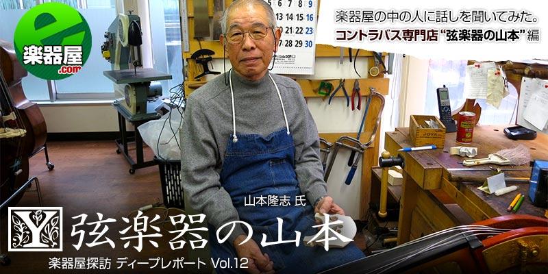 コントラバス専門店 弦楽器の山本(楽器屋探訪 Vol.12)