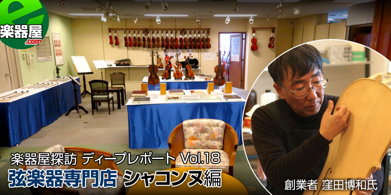 シャコンヌ東京吉祥寺店 (楽器屋探訪 Vol.18)