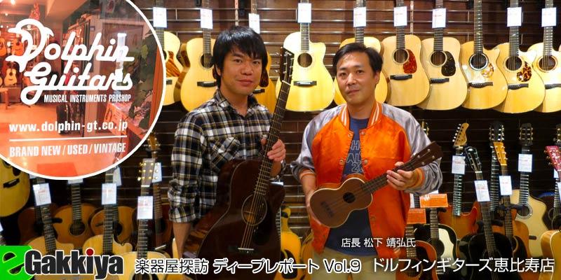 楽器屋探訪ディープ・レポートVol.9  楽器店・中の人に話を聞いてみたドルフィンギターズ恵比寿店編