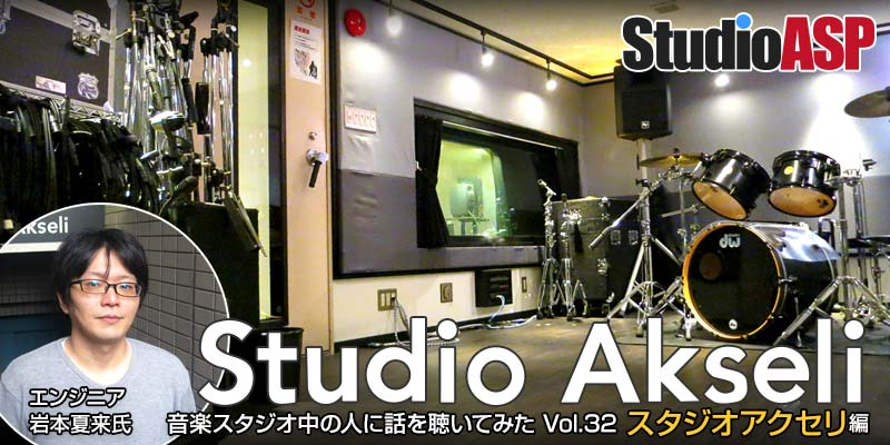 音楽スタジオファイル Vol.32 西荻窪スタジオ・アクセリ