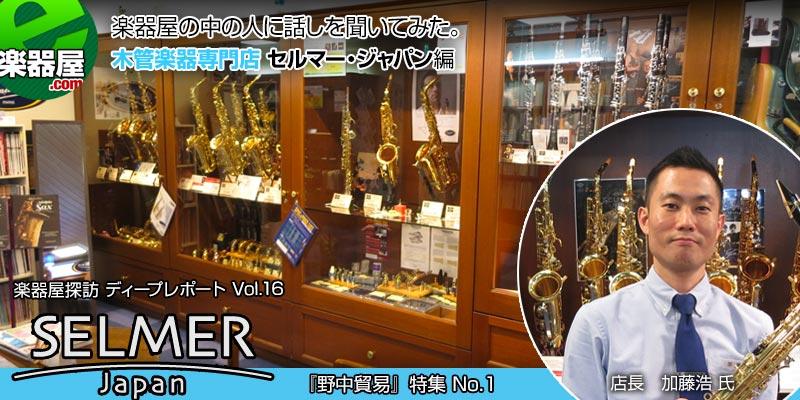 野中貿易セルマー・ジャパン(楽器屋探訪 Vol.16)