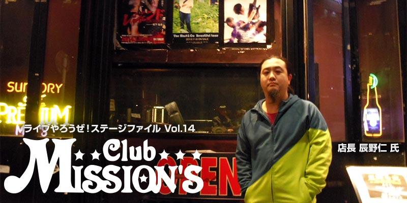ライブやろうぜ!?高円寺Club Mission's編