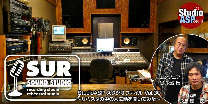 音楽スタジオの中の人に話を聞いてみた 幡ヶ谷シュールサウンドスタジオ