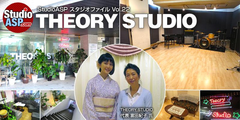 StudioASPスタジオファイル Vol.22 リハスタの中の人に話を聞いてみた?『代々木八幡 THEORY STUDIO』編