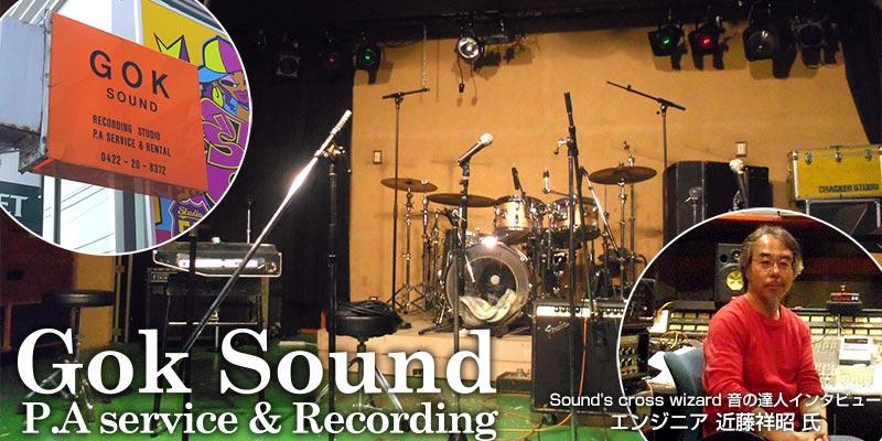 GOK SOUND Sound's cross wizard 音の達人インタビュー