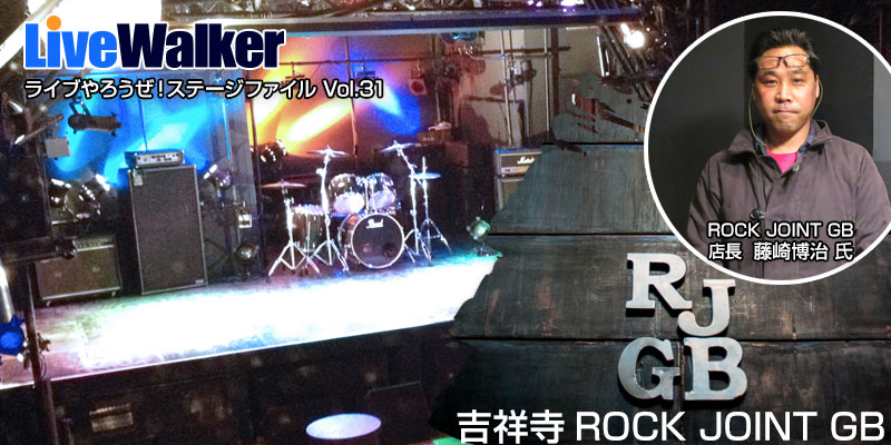 吉祥寺ROCK JOINT GB