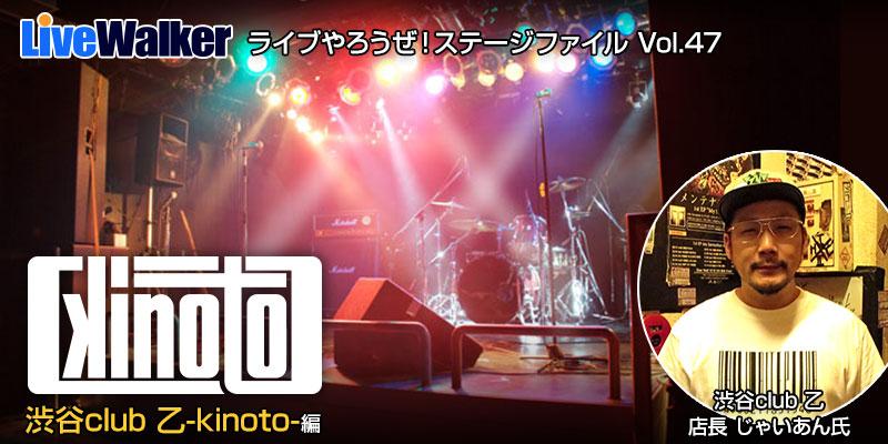ライブやろうぜ!? 渋谷club 乙-kinoto-編