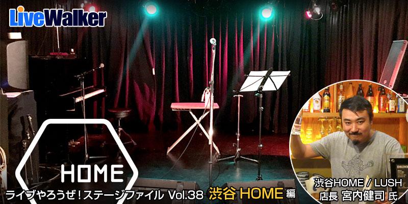 ライブやろうぜ! ステージファイル 渋谷HOME