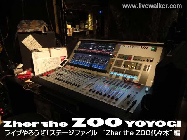 ライブやろうぜ!ステージファイル Zher the ZOO(ザーザズー)代々木 編