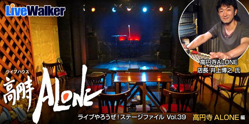 ライブやろうぜ! ステージファイル 高円寺ALONE