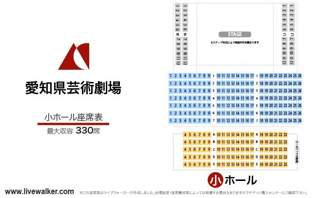 愛知県芸術劇場 (愛知県 名古屋市東区) - LiveWalker.com
