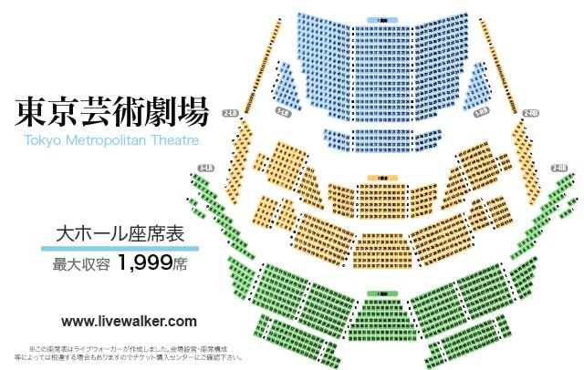 東京芸術劇場 コンサートホール 座席