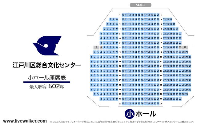 江戸川区総合文化センター 小ホール 座席