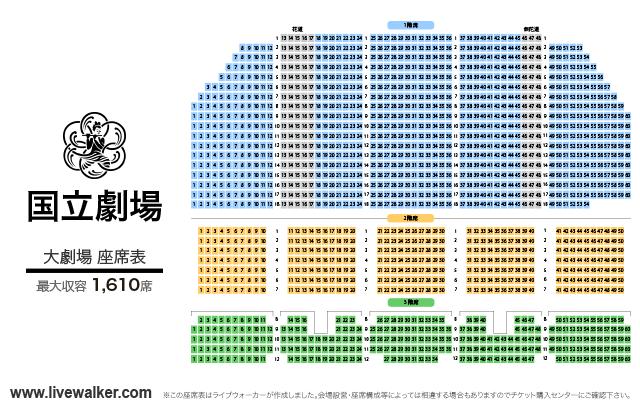 国立劇場 大劇場 座席