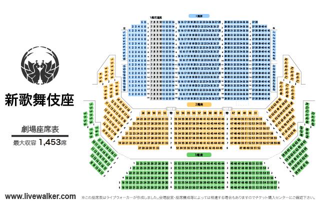 新歌舞伎座 劇場 座席