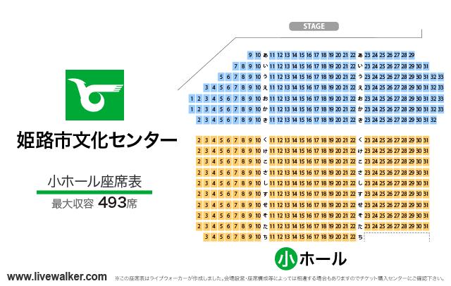 姫路市文化センター 小ホール 座席