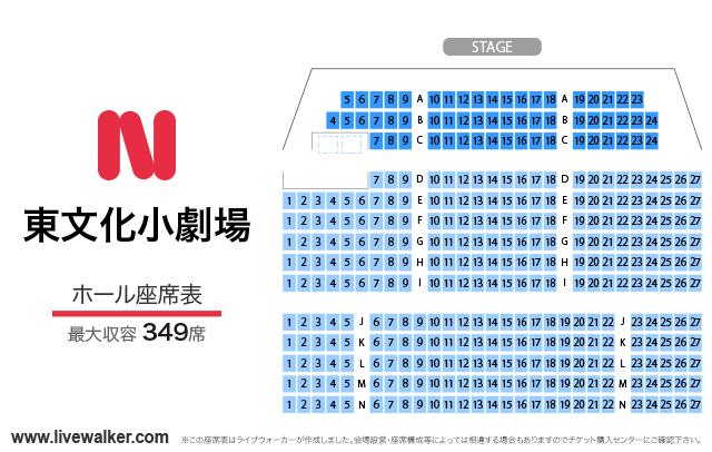 東文化小劇場 ホール 座席