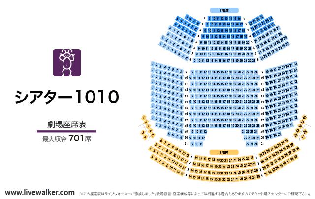 シアター1010 劇場 座席