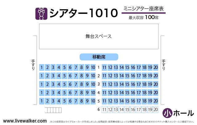 シアター1010 ミニシアター 座席