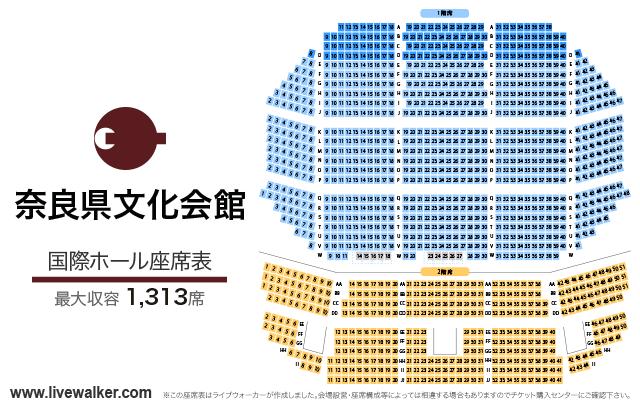 奈良県文化会館 国際ホール 座席