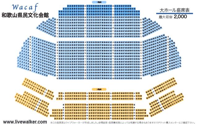 和歌山県民文化会館 大ホール 座席