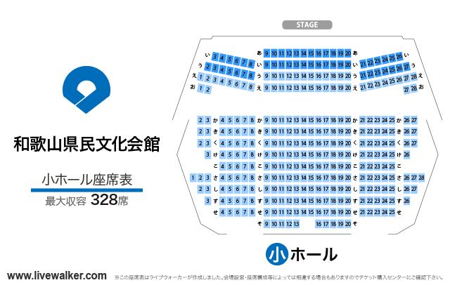 和歌山県民文化会館 小ホール 座席