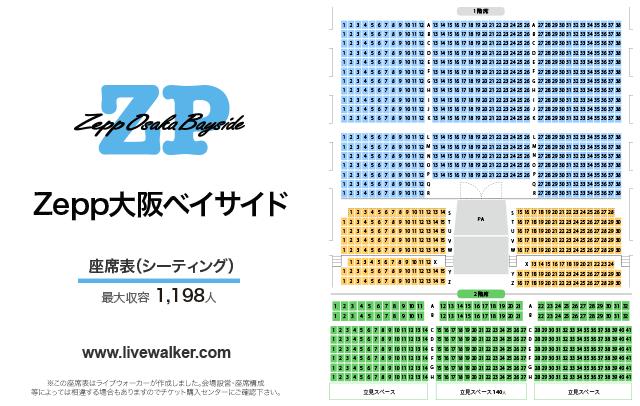 Zepp大阪ベイサイド シーティング 座席