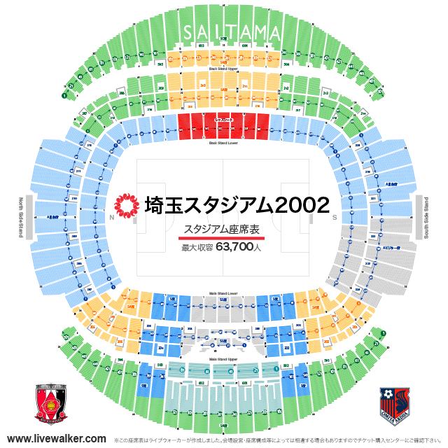 埼玉スタジアム2002 スタジアム 座席