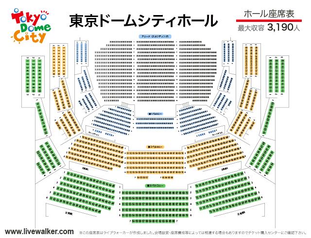 東京ドームシティホール ホール 座席