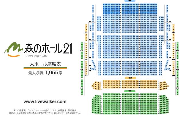 森のホール21 (千葉県 松戸市) - LiveWalker.com