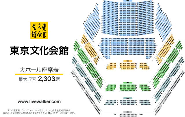 東京文化会館 大ホール 座席