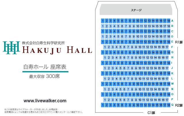白寿ホール HAKUJU HALL 座席