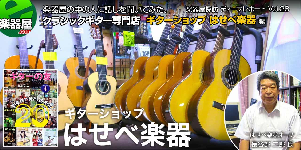 ギターショップ はせべ楽器(楽器屋探訪 Vol.28)