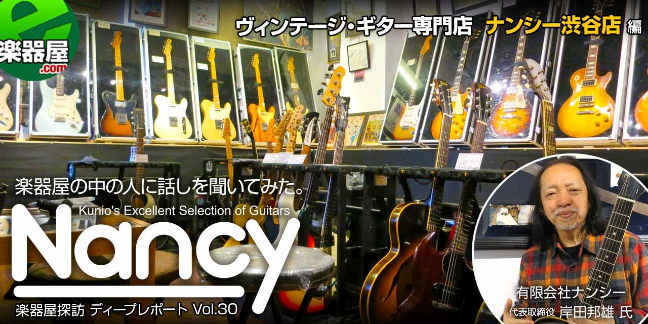 Nancy渋谷 (ディープレポート Vol.30)
