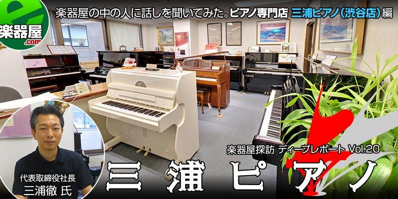 楽器屋探索ディープレポート 三浦ピアノ 渋谷店