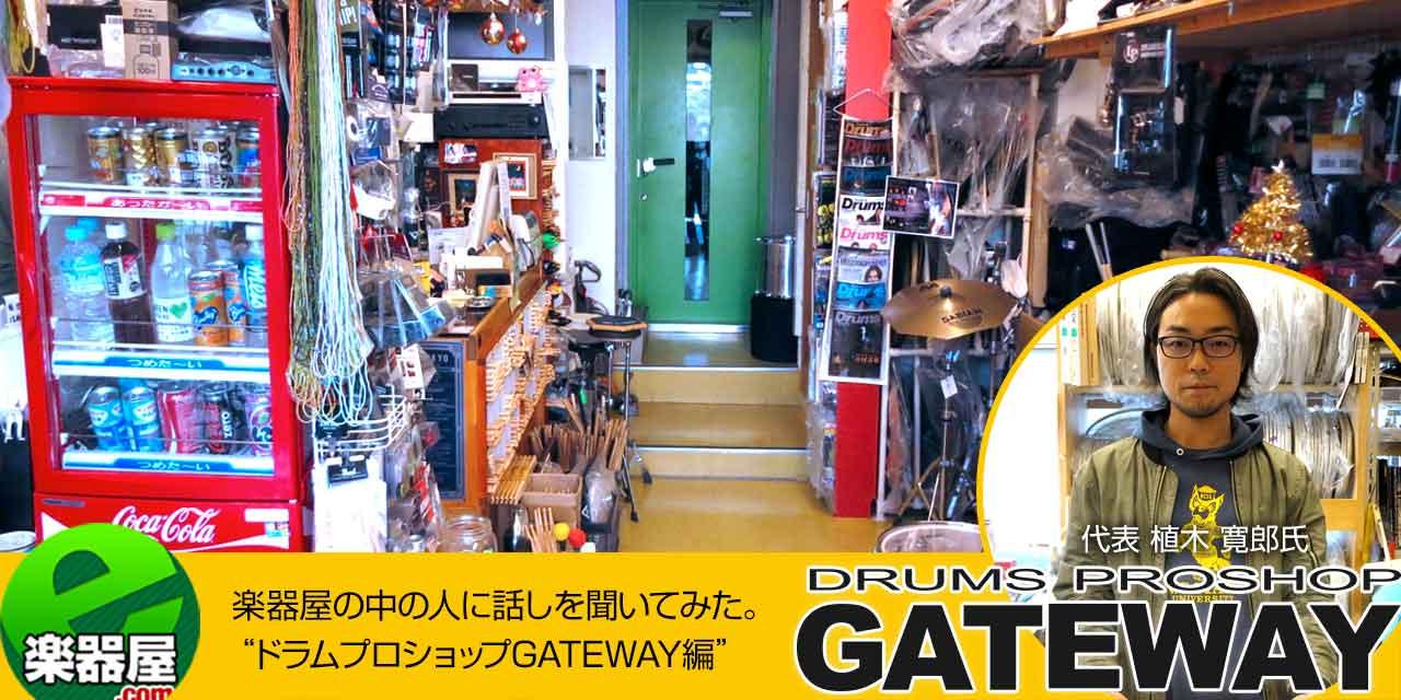ドラムプロショップ GATEWAY(楽器屋探訪 Vol.11)