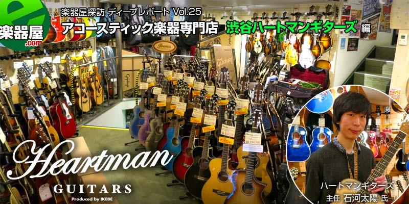 ハートマンギターズ イケベ楽器(楽器屋探訪 Vol.25)