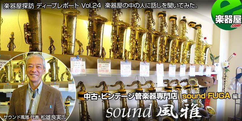 サウンド風雅 新大久保本店(楽器屋探訪 Vol.24)