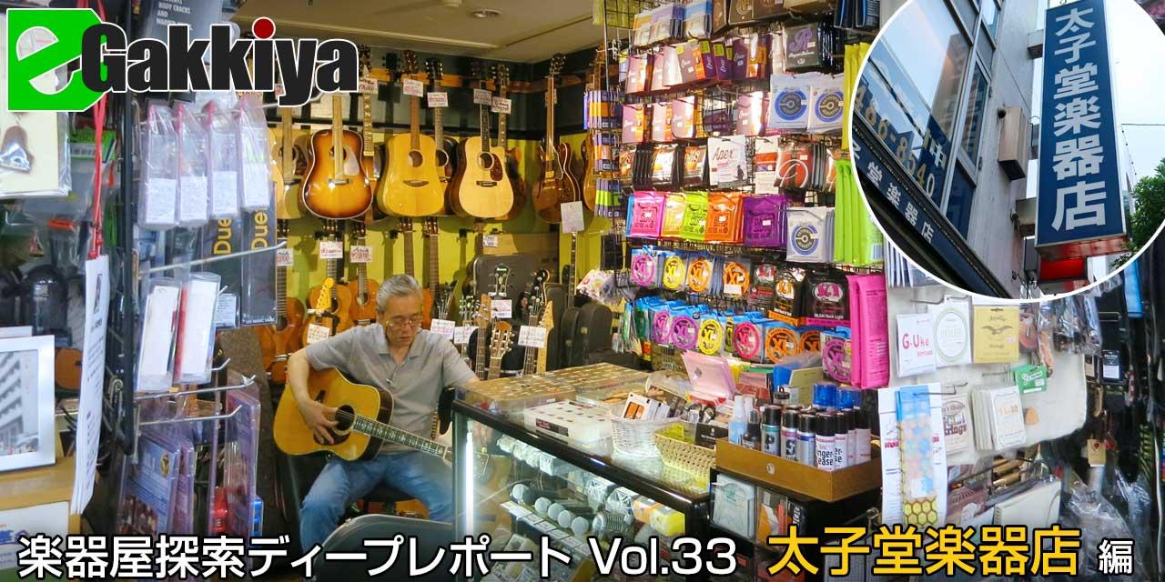 太子堂楽器店 (ディープレポート Vol.33)