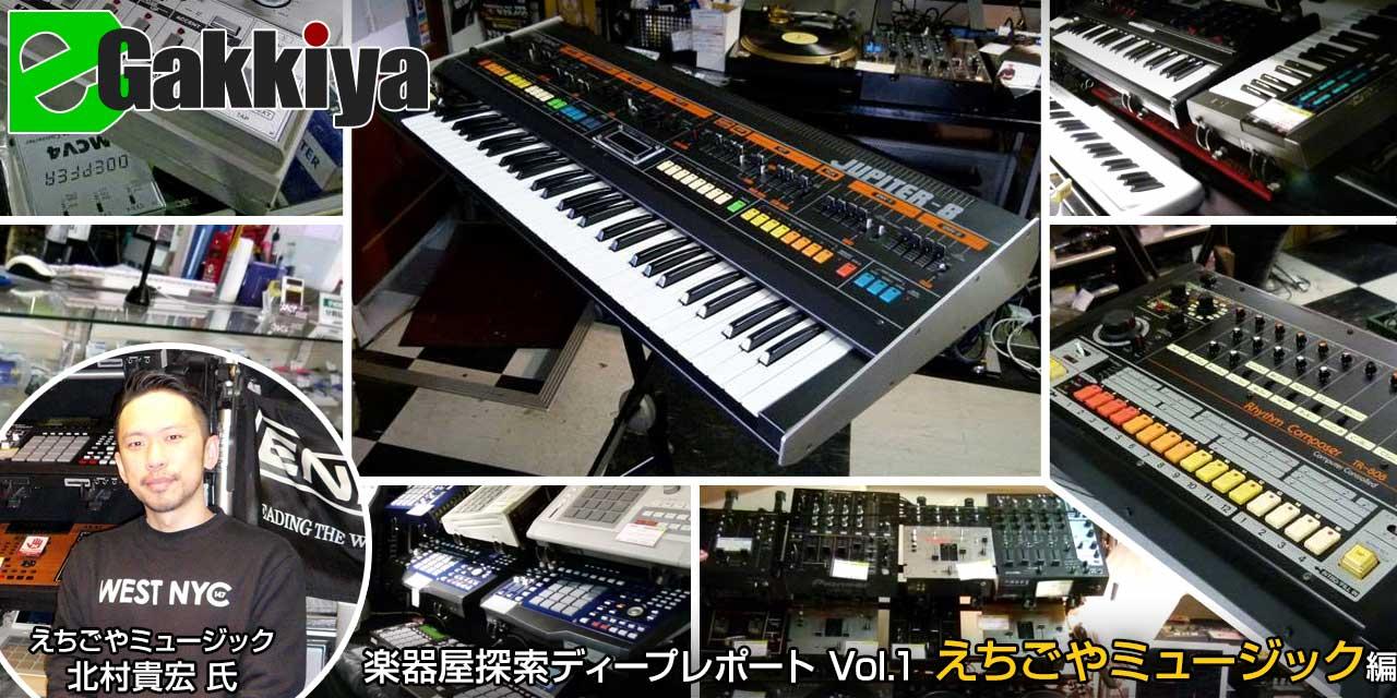 えちごやミュージック (ディープレポート Vol.1)