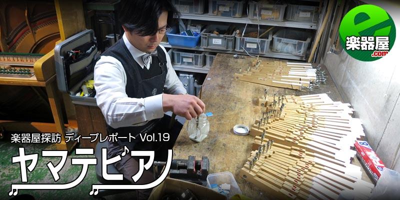 池ノ上ヤマテピアノ(楽器屋探訪 Vol.19)