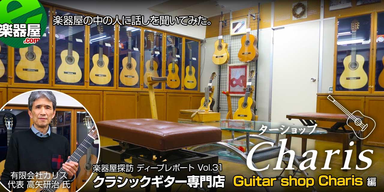 ギターショップ・カリス (ディープレポート Vol.31)