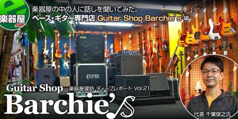 ギターショップバーチーズ(楽器屋探訪 Vol.21)