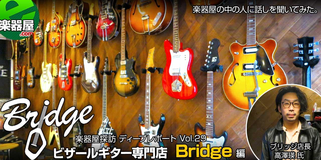 高円寺Bridge Guitars(楽器屋探訪 Vol.29)