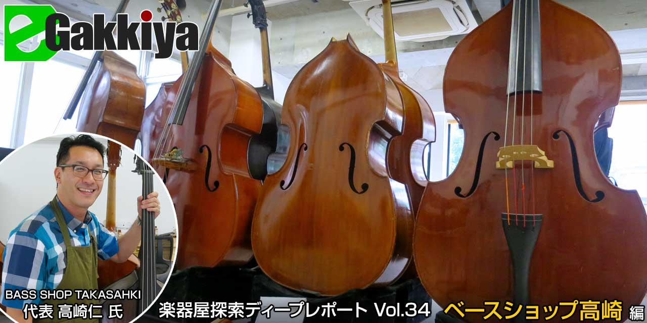 ベースショップ高崎 (ディープレポート Vol.34)