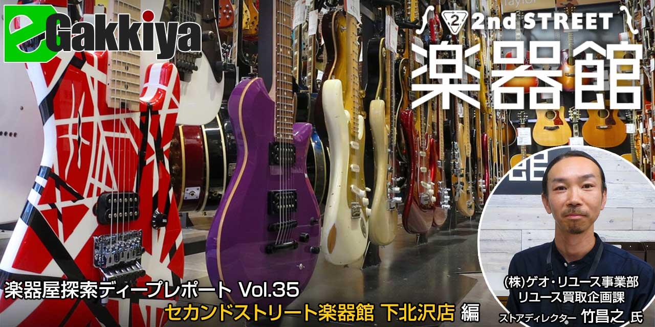 セカンドストリート楽器館下北沢店 (ディープレポート Vol.35)