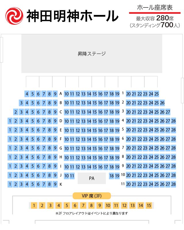 神田明神ホール座席表