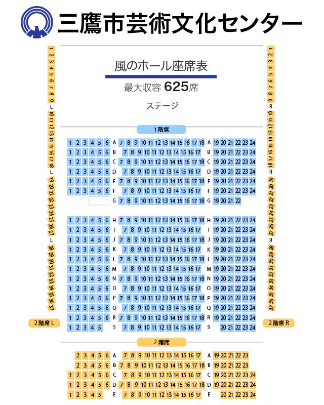 風のホール座席表